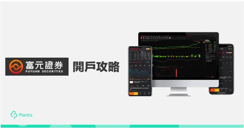 【免佣+送股】富元證券開戶、收費、智能機械人評測