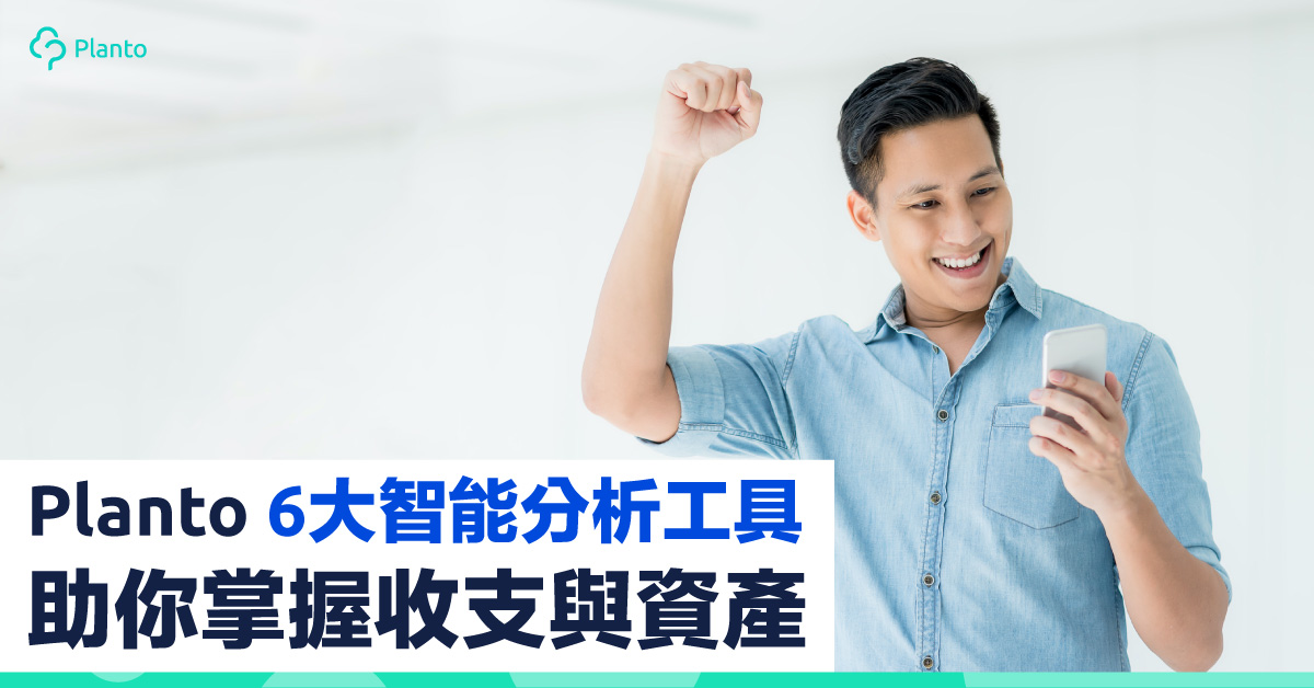 【Follow the Money】 理財先要了解自我   6大必用智能分析工具