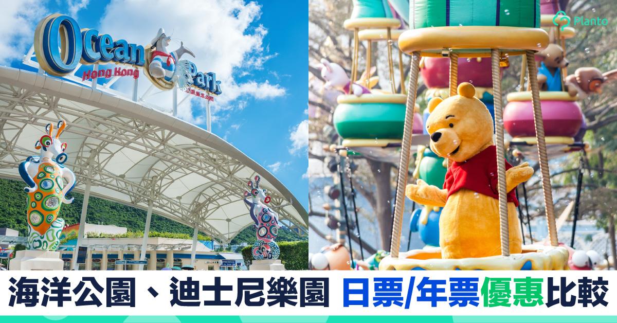 【主題公園門票】海洋公園、迪士尼樂園    日票/年票優惠比較