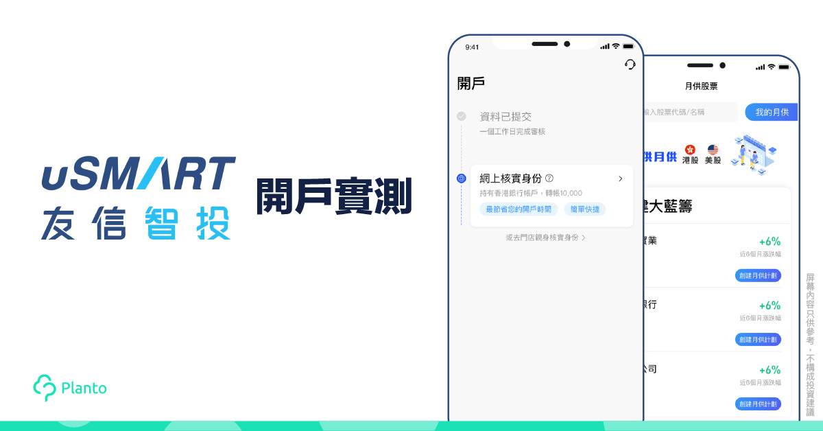 【證券戶口實測】uSMART友信智投:低收費智能投資平台