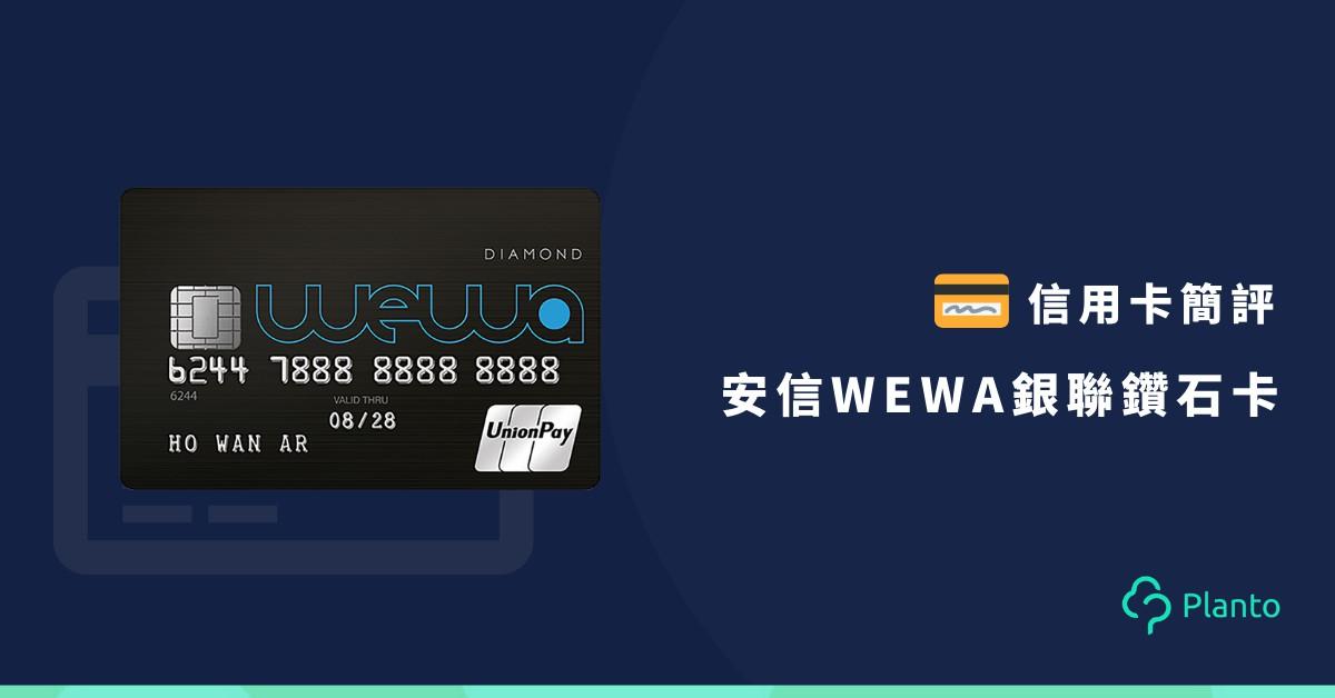 【迎新激賞】安信WeWa銀聯鑽石卡  旅遊 / 睇戲享4%現金回贈    文青消費至啱