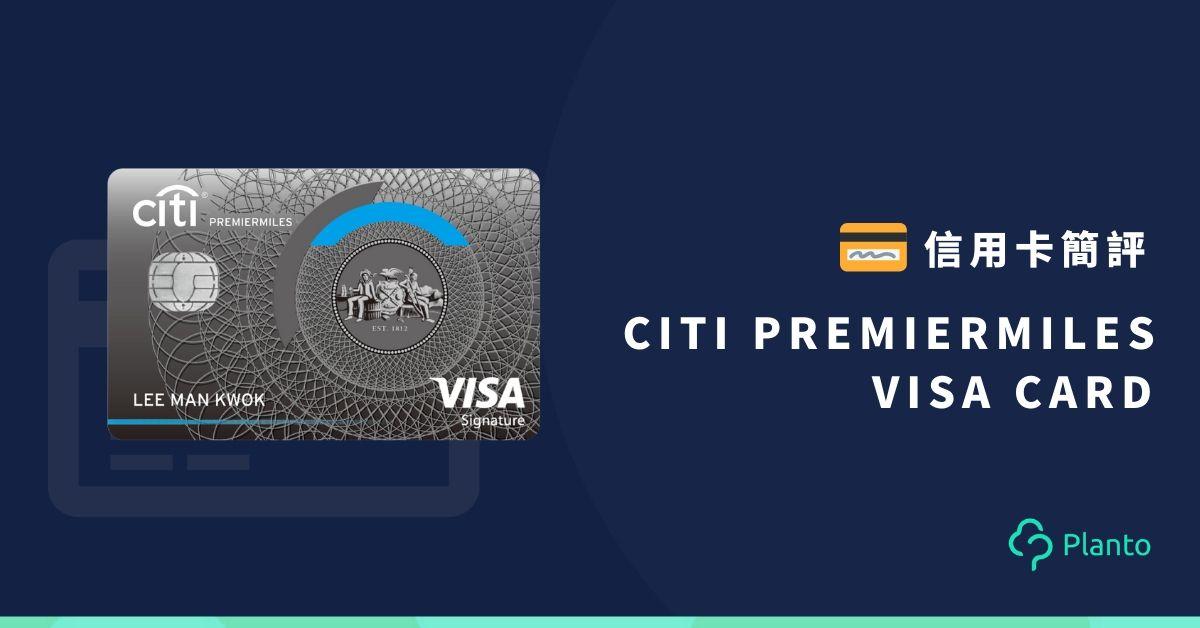 【信用卡簡評】Citi PremierMiles Visa Card:旅遊、海外網購儲里數最強  外幣簽賬$3=1里