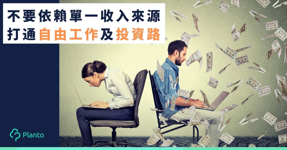 【增加收入】不要依賴單一收入來源!開通Freelance工作及投資路