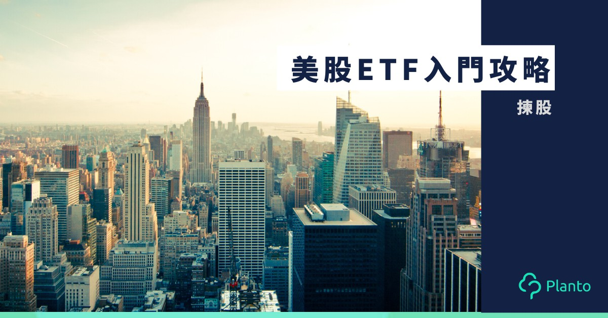 US ETF攻略〡12隻美股ETF介紹   比買港股有咩優勢?