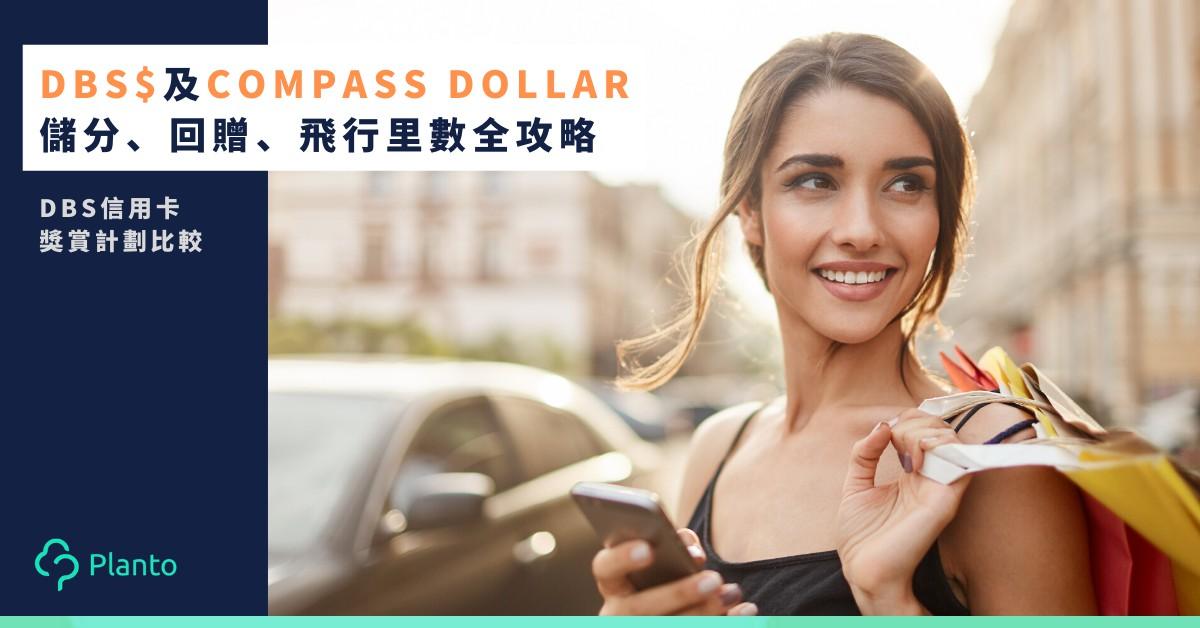 【星展信用卡獎賞計劃比較】DBS$及COMPASS Dollar用途、儲分、回贈、飛行里數全攻略