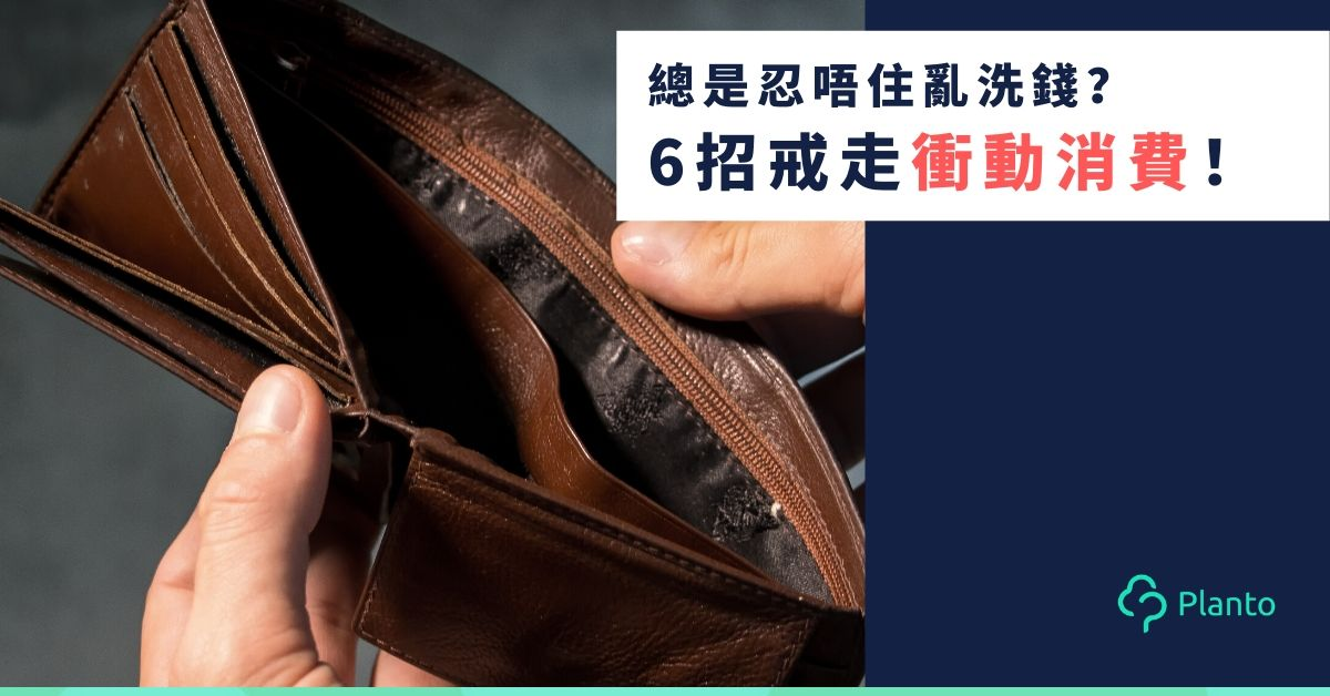 【理財好習慣】6招避免衝動消費!