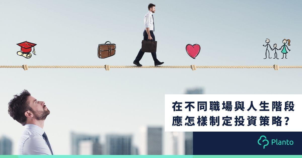 【生涯規劃備忘】從踏入職場至退休  按人生階段調整投資策略
