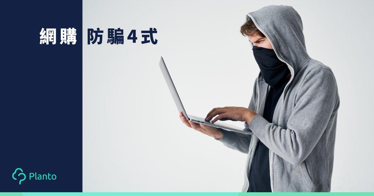 【網購安全】網購防詐4招免墮口罩騙案