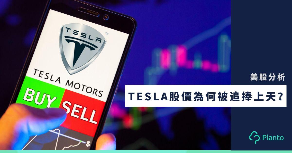 【美股分析】電動車股票Tesla 1拆5 股價為何被追捧上天?