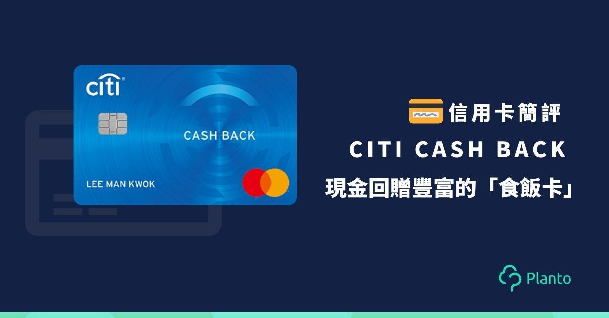信用卡簡評〡Citi Cash Back信用卡:現金回贈豐富的「食飯卡」Staycation玩住賺