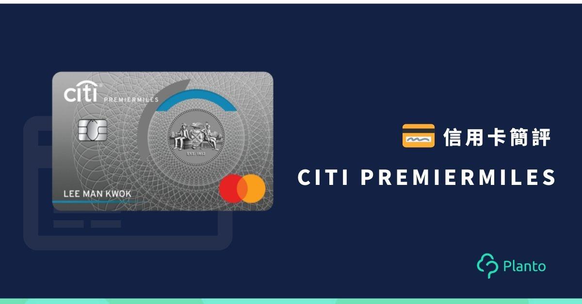 信用卡簡評〡Citi PremierMiles Mastercard:旅遊、海外簽賬網購儲里數最強  低至$3=1里
