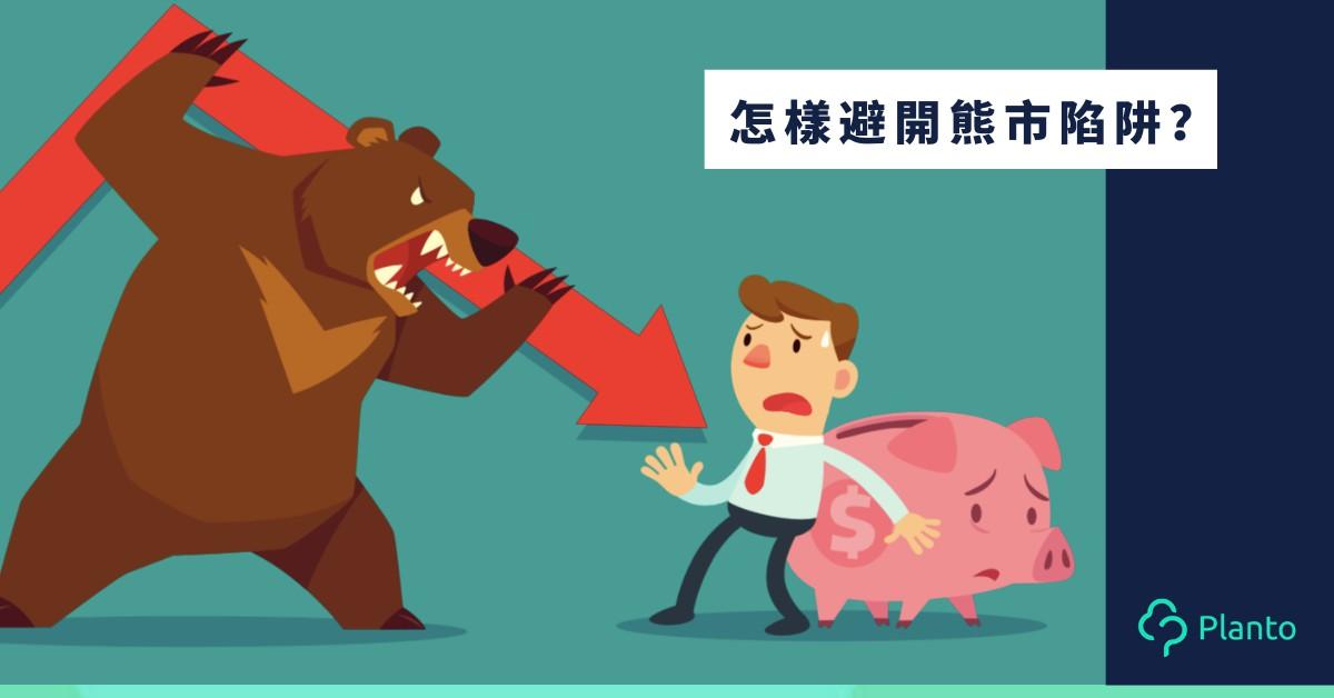 【市場分析】安全度過市場大跌的人,都做對了哪些事?