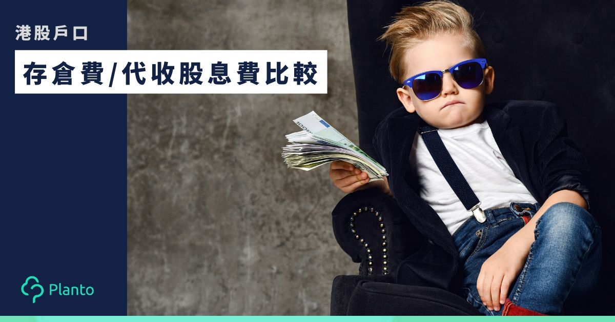 【收息費用】香港股票戶口 存倉費、代收股息費比較
