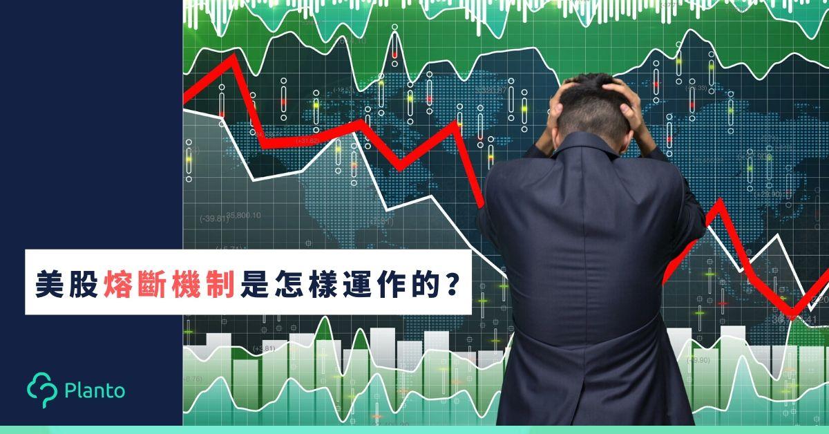 【股市小知識】美股「熔斷機制」是怎樣運作的?