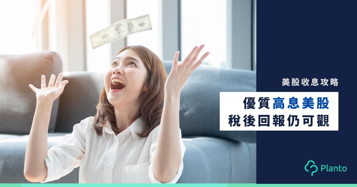 【股息貴族】優質高息美股   稅後回報仍可觀