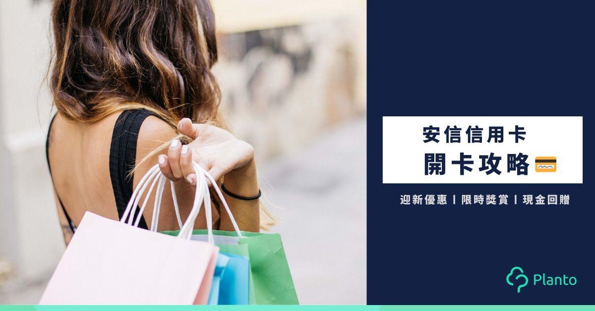 【限時獎賞】安信信用卡迎新優惠合集  賺高達$3,400現金回贈