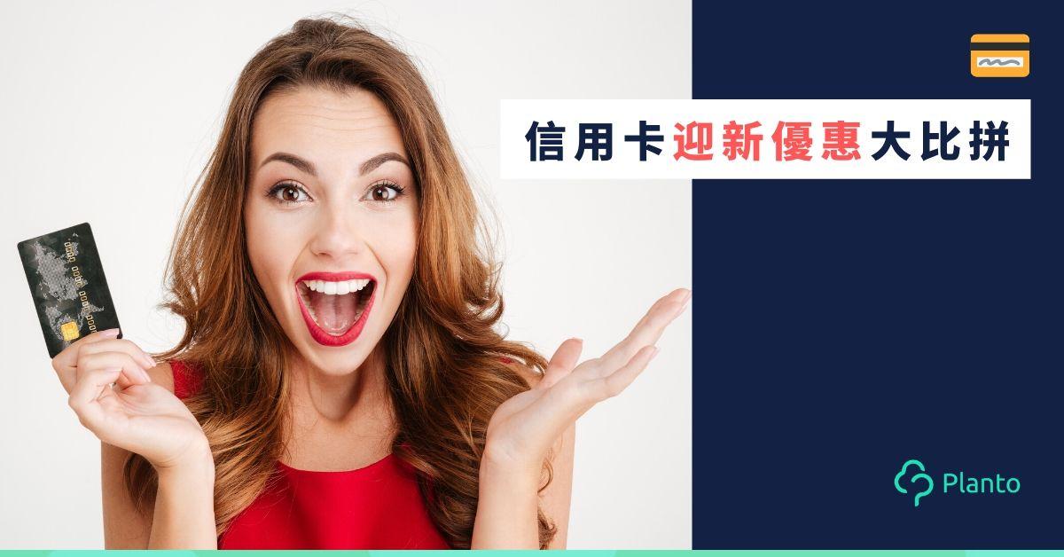 【信用卡2020】香港信用卡迎新優惠比較(DBS 星展 / Citibank 花旗 / PrimeCredit 安信 )