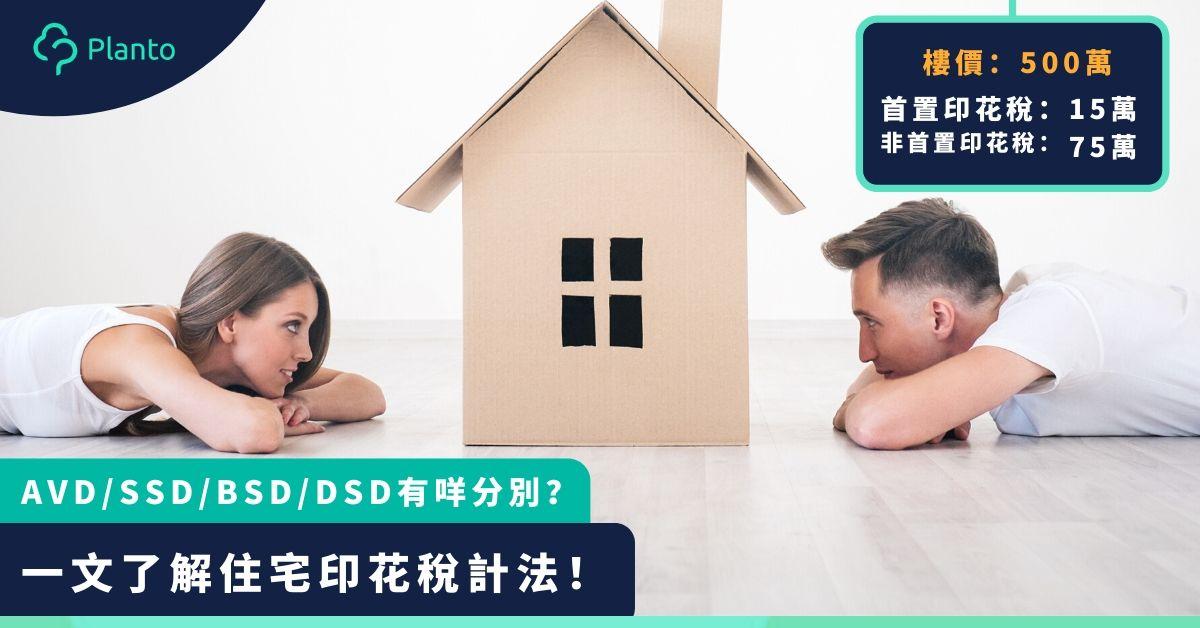 【住宅印花稅計算】香港買樓印花稅拆解   首置客可獲豁免幾多錢?