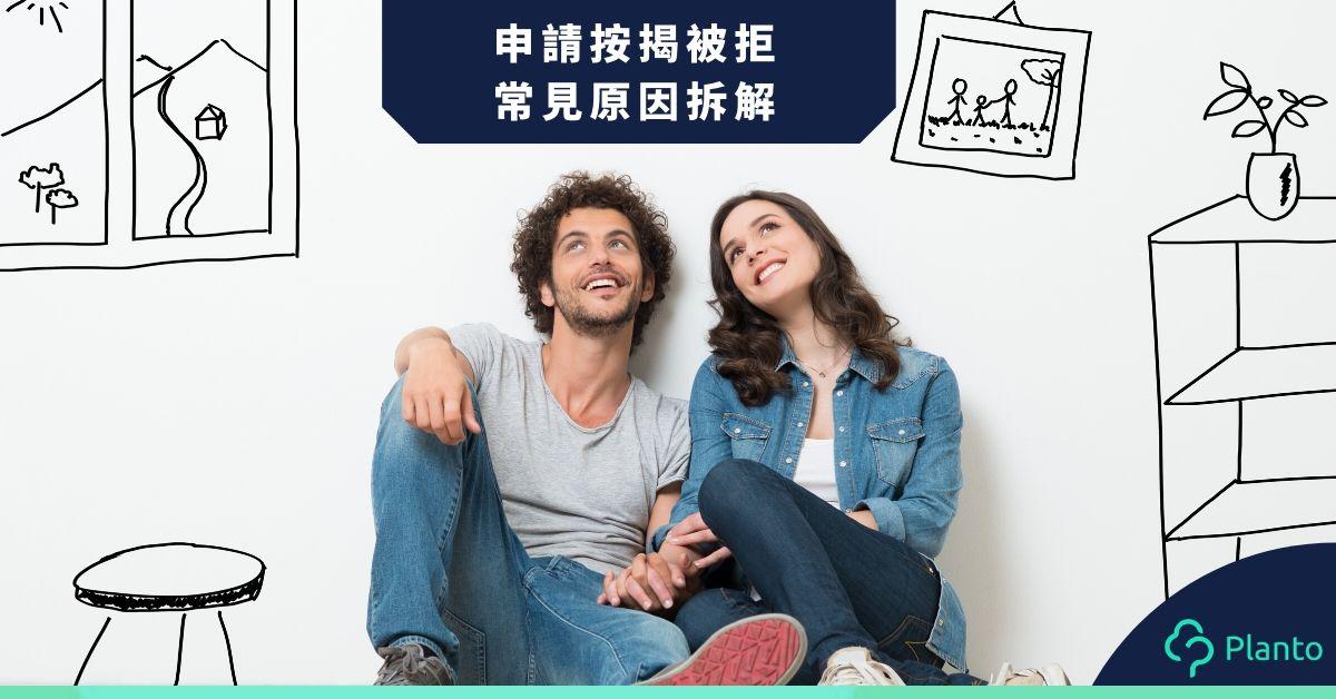 【按揭陷阱】收入達標仍被拒貸款?申請按揭小心4大伏位