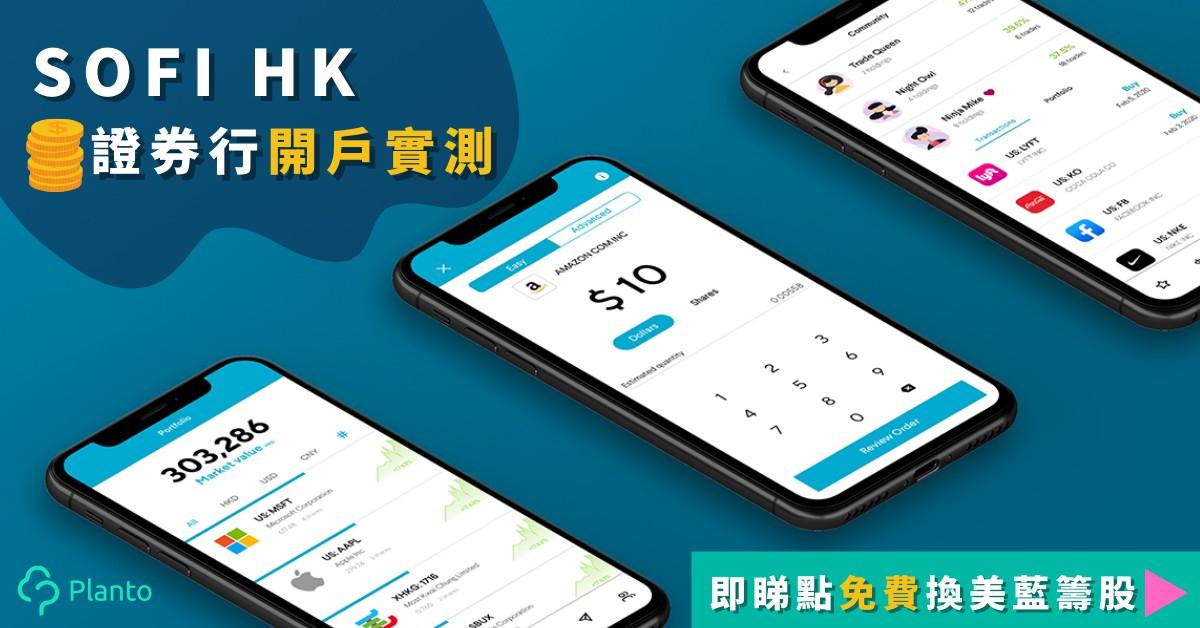 港美股免佣〡SoFi HK開戶教學  儲分換美藍籌股 將推美股零碎股交易