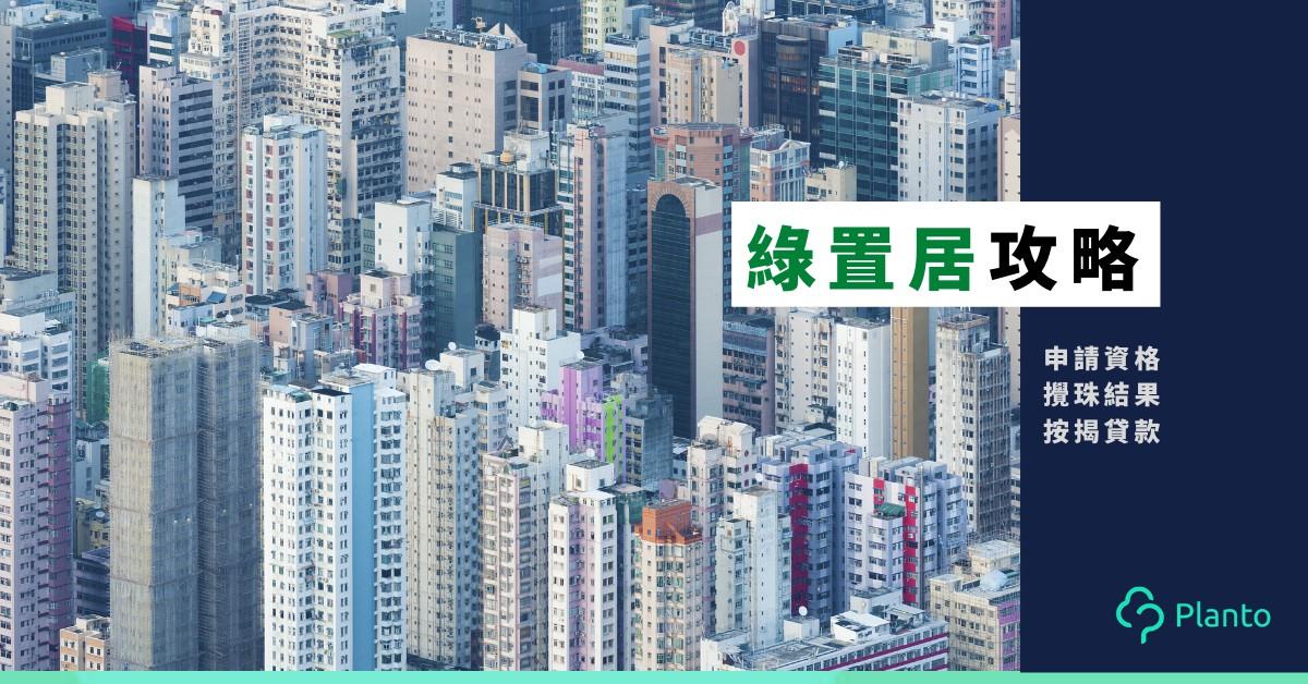 【綠表置居計劃】綠置居2019/2020:申請資格、攪珠結果、按揭貸款