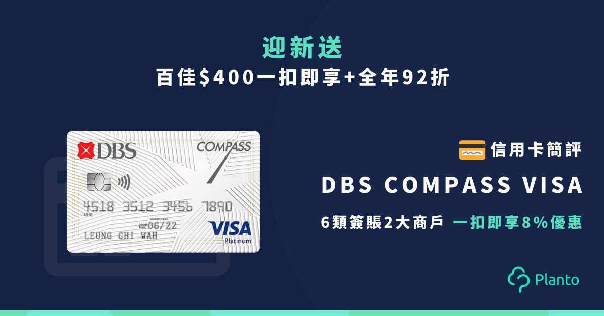 【超市最強信用卡】DBS COMPASS VISA:迎新送百佳 $400「一扣即享」  兼全年92折優惠