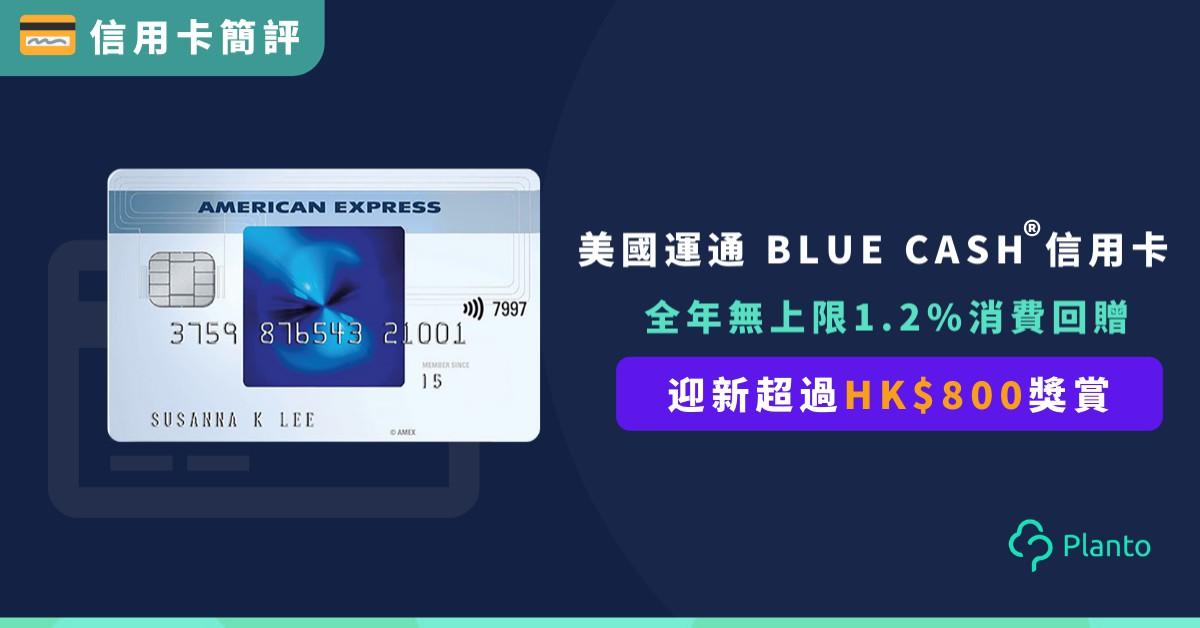 【迎新送超過HK$800獎賞】Amex Blue Cash 信用卡 全年無上限1.2%消費回贈