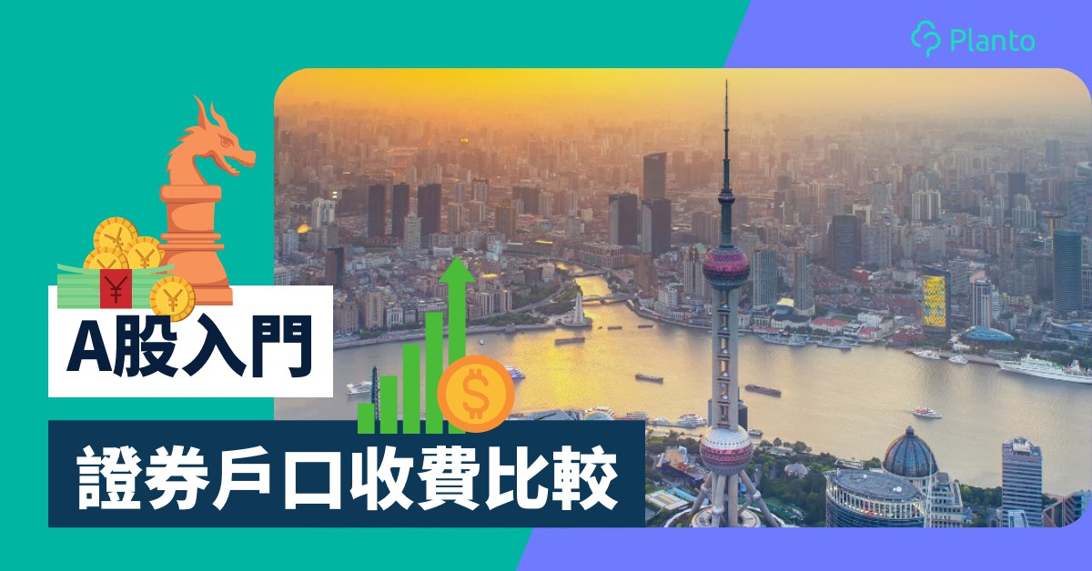 中國股票買賣〡香港人點買A股?比較A股戶口收費+常見問題合集