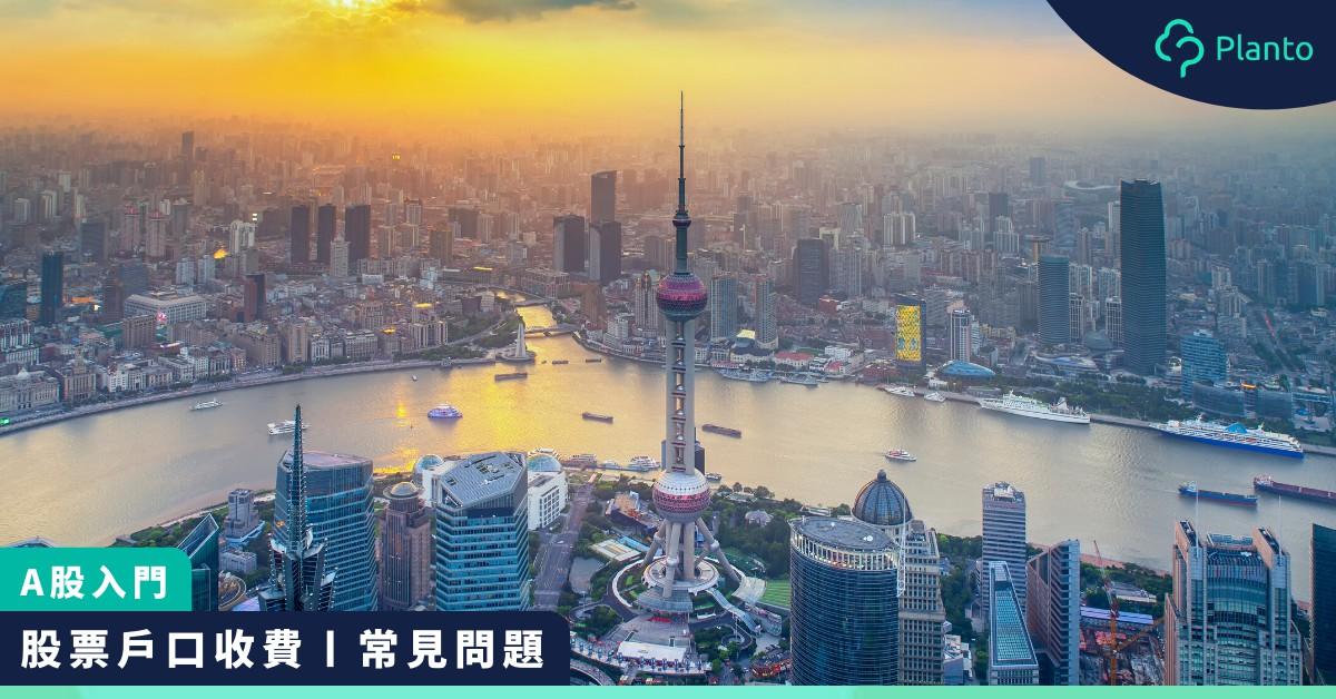 【中國股市】香港人點買A股?比較股票戶口收費  常見問題合集
