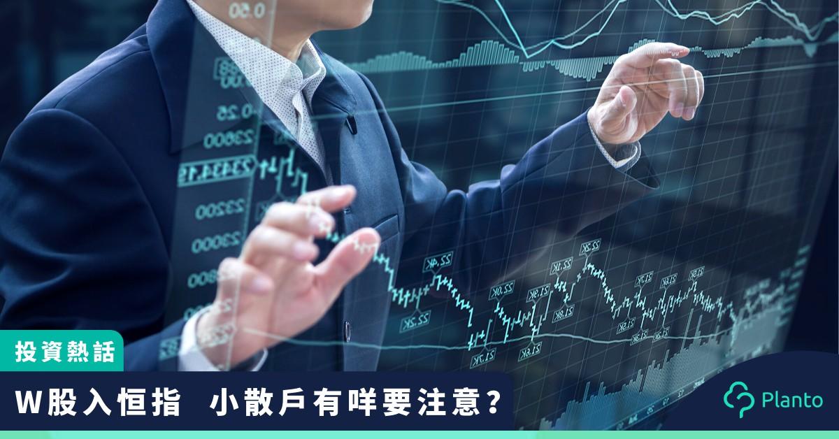 【投資熱話】W股入恒指   小散戶有咩要注意?