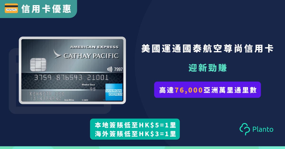 【AE CX Elite卡】迎新賞高達76,000 Asia Miles 美國運通國泰航空尊尚信用卡