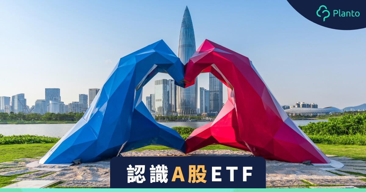 中概ETF〡A股ETF有咩選擇?
