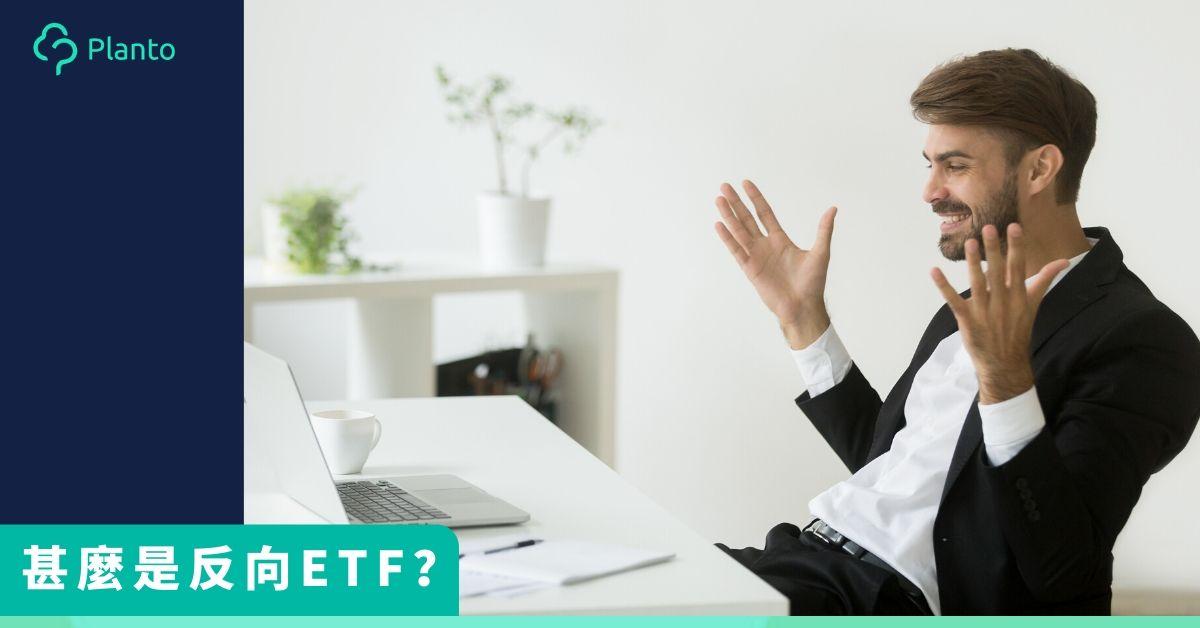 Inverse ETF〡甚麼是反向ETF?了解特性及風險