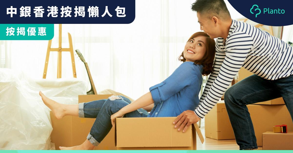 【按揭優惠】BOCHK中銀香港按揭轉按2020〡利率、銀行/中介回贈
