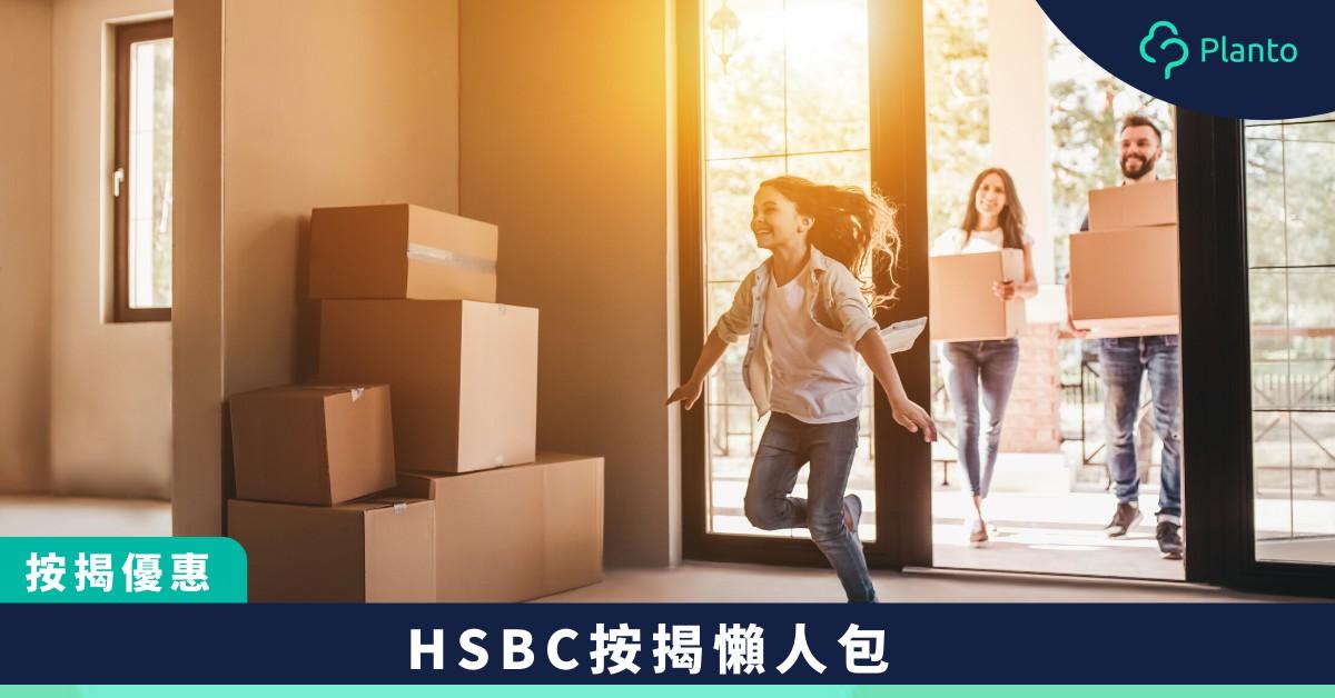 【按揭優惠】HSBC𣾀豐銀行按揭轉按2020〡利率、銀行/中介回贈