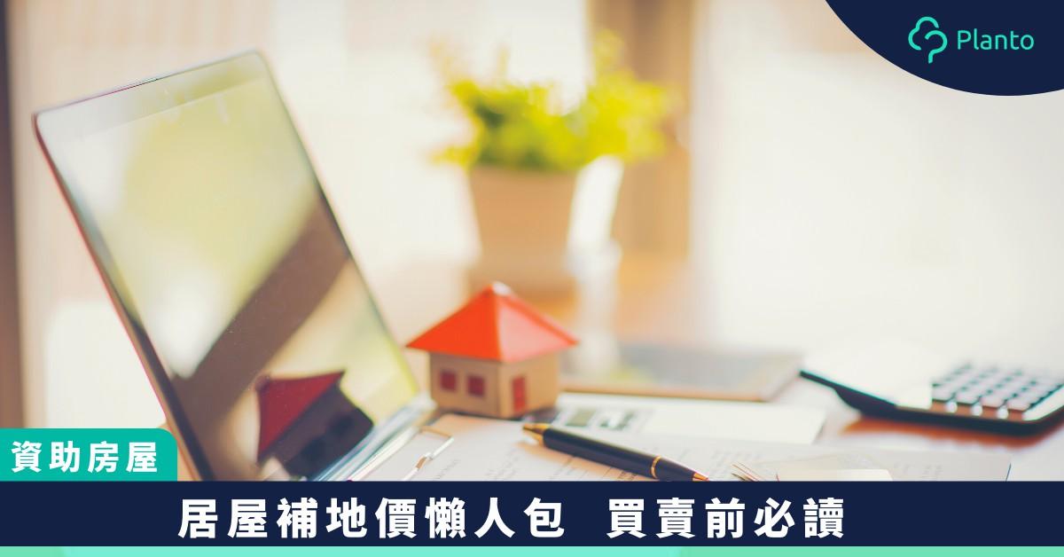 【資助房屋】居屋補地價懶人包   買賣前必讀