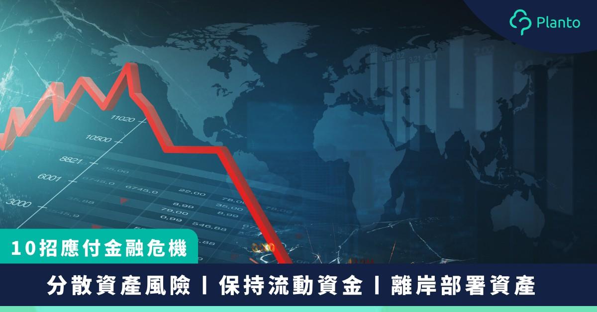 【香港危機】防守性理財10式   最壞時候作最好準備