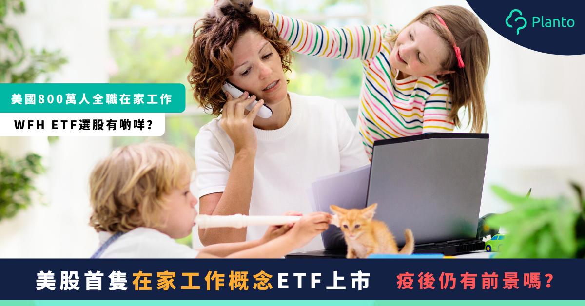【宅經濟】Work From Home主題ETF面世 在家工作概念股疫後有前景嗎?