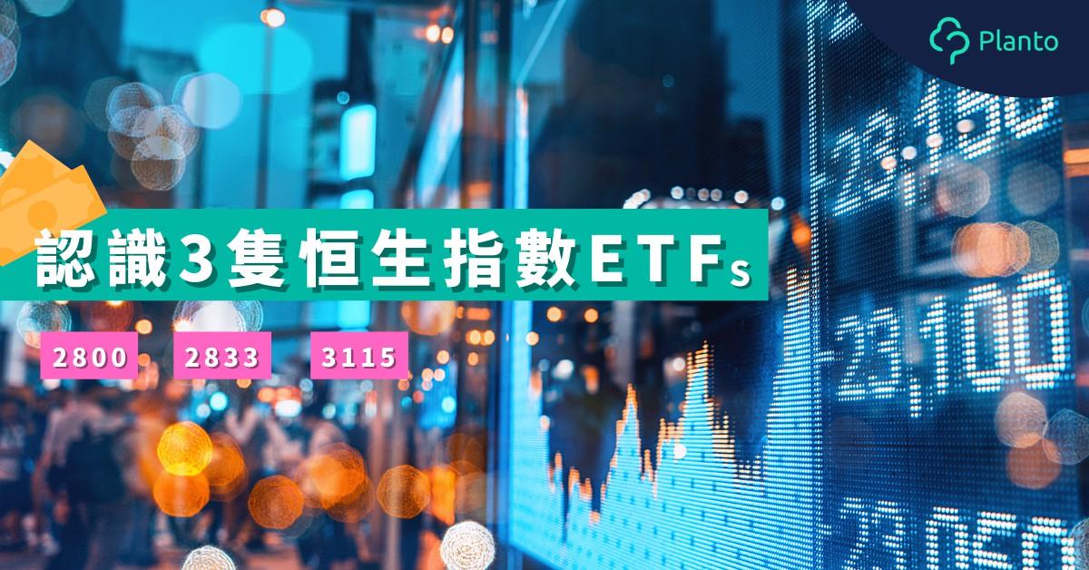 恒指ETFs分析〡點止盈富基金!2800、2833、3115有咩分別?