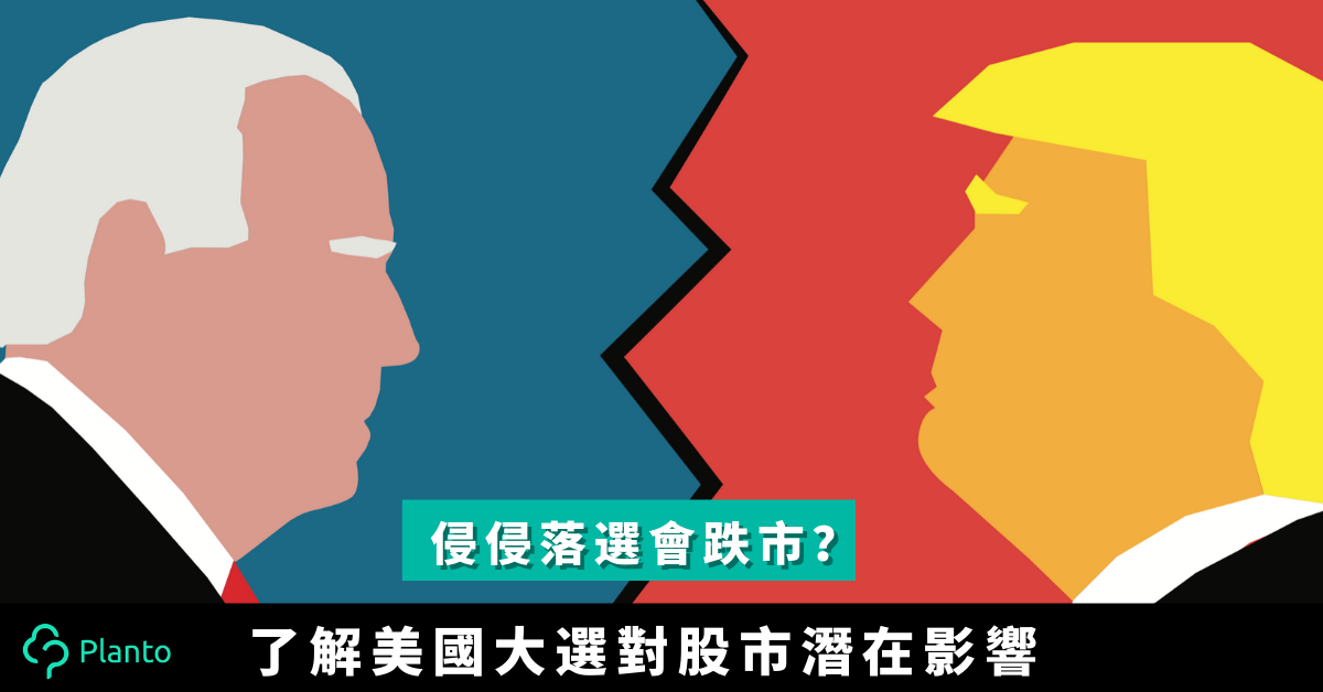 【美國大選2020】特朗普VS拜登:總統選舉對股市有咩影響?