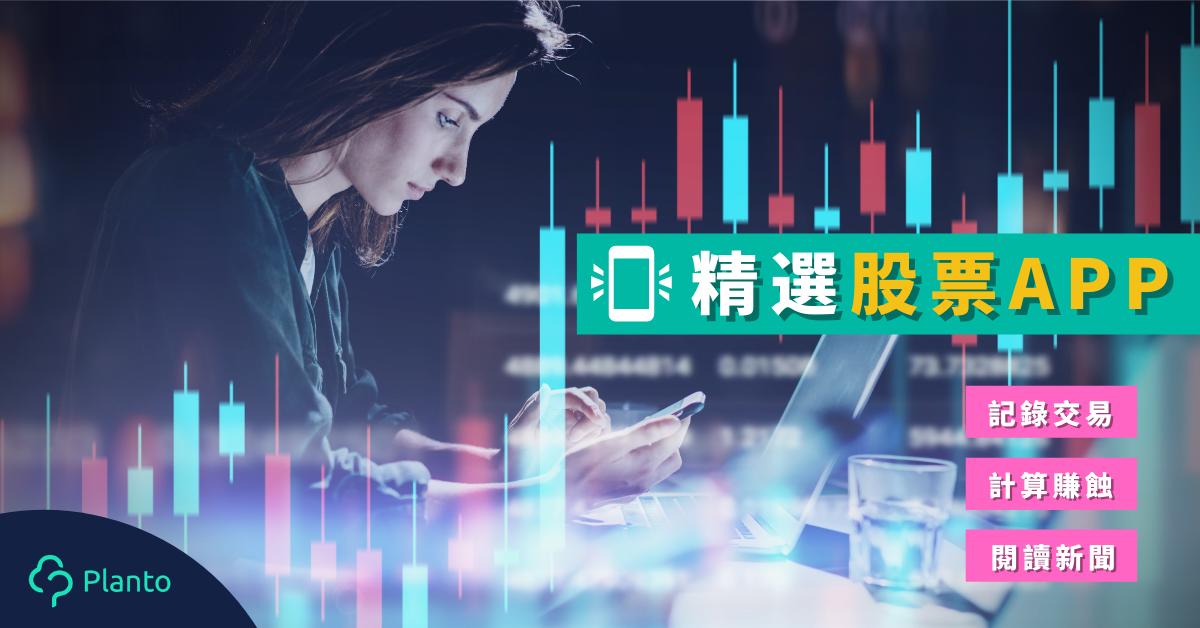 【股票App推薦】小散戶必備股票工具  計算賺蝕掌握行情