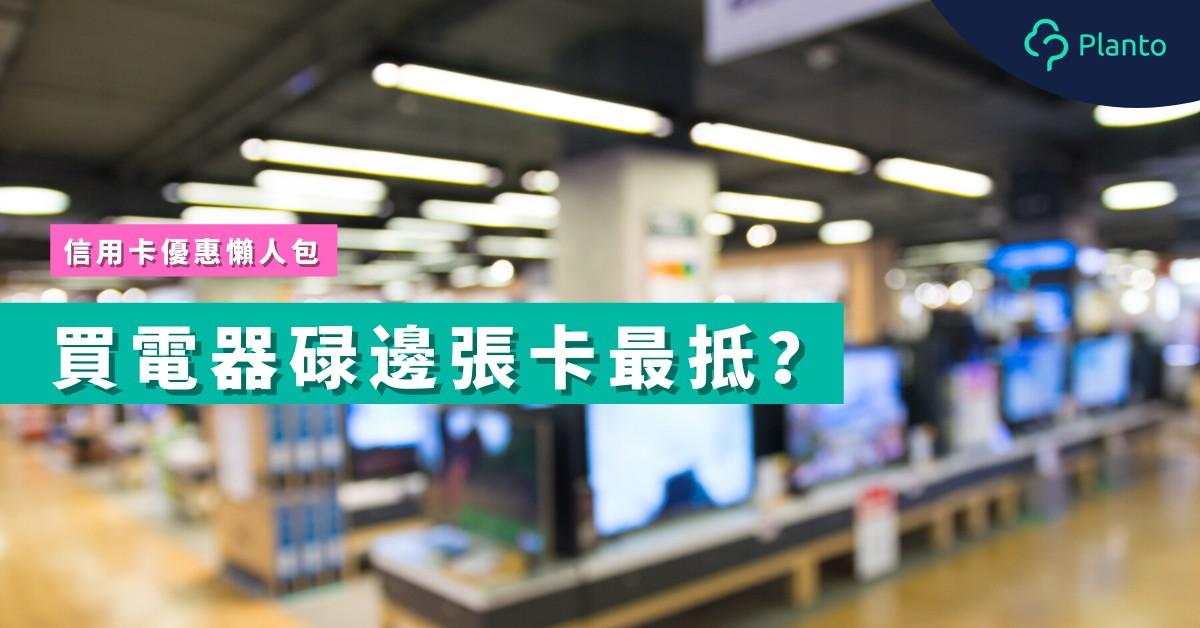 【電器舖信用卡優惠】買手機電器碌邊張卡?  Apple Store/豐澤/百老匯/蘇寧/中原 買機攻略