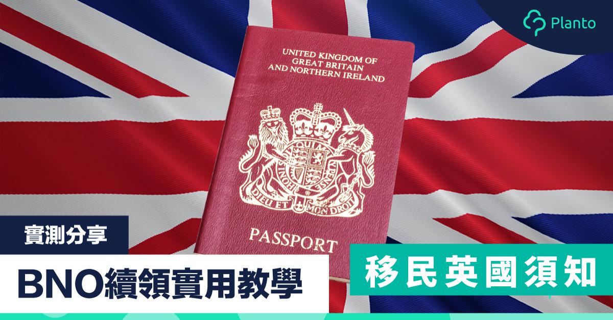 【BNO 2020】居英簽證及移民須知 + BNO續領副署教學