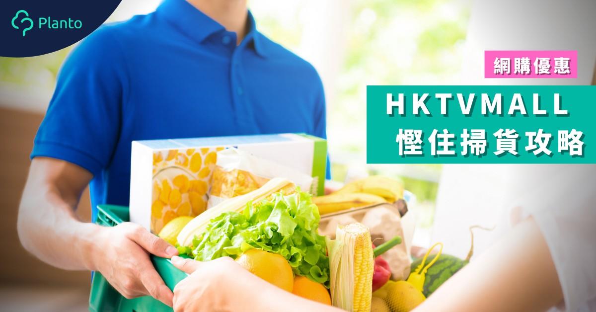 【HKTVmall優惠】2020最新HKTVmall Code / VIP折扣 / 信用卡優惠 懶人包
