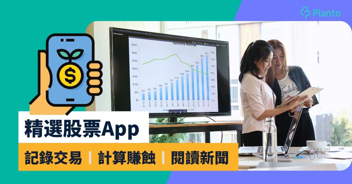 股票App推薦〡小散戶必備股票工具  計算賺蝕掌握行情