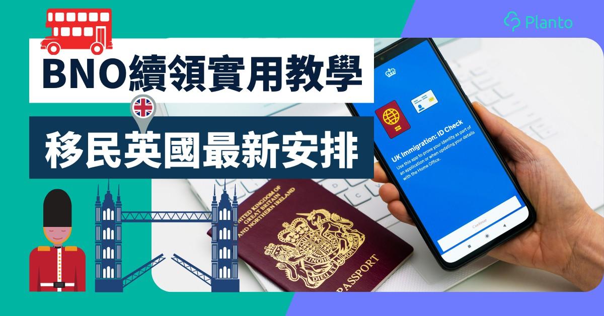 BNO 2021〡BNO續領副署教學及 5+1移民英國申請手續