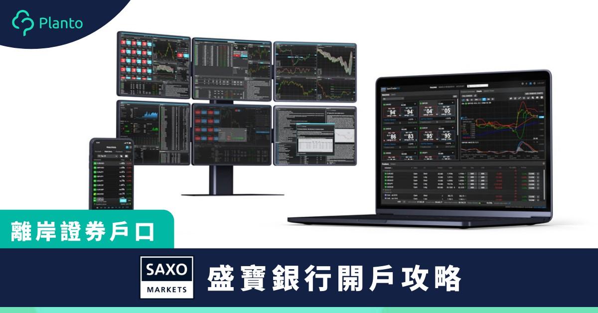 【丹麥離岸證券戶口】Saxo Bank盛寶銀行:香港地址可開戶  投資港星美英環球股票
