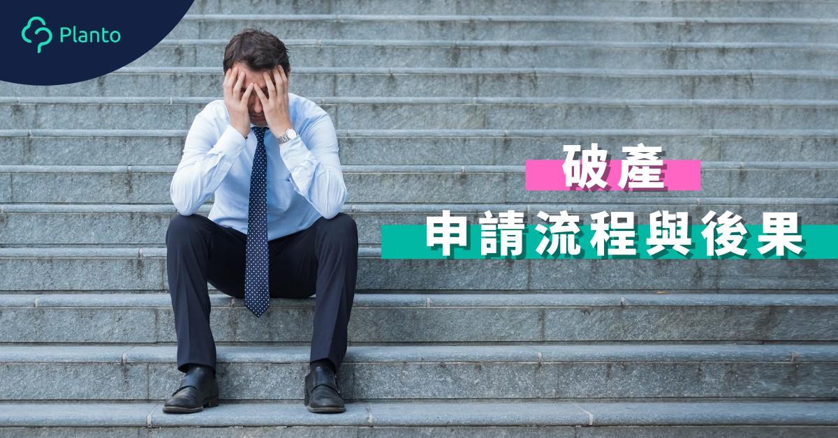 【破產後果】破產有咩影響?了解申請方法及法律責任