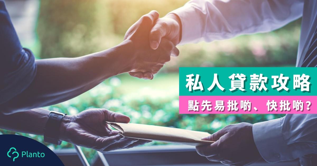 【易批貸款】向銀行借錢唔批?3招增成功機會 貸款快速到手