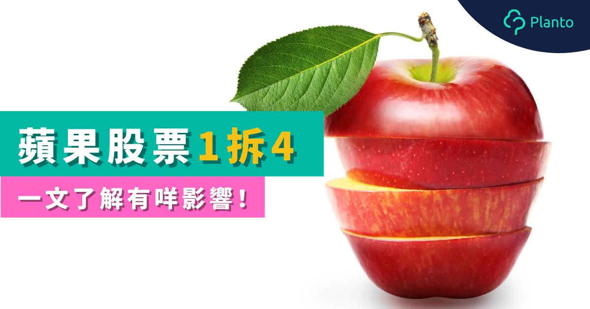 【AAPL分析】蘋果股票1拆4 一文了解有咩影響!